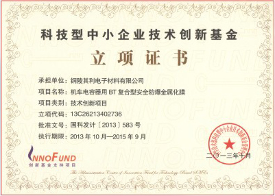 Certificate of project